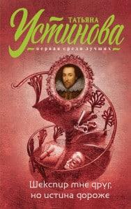 Татьяна Устинова «Шекспир мне друг, ноистина дороже»