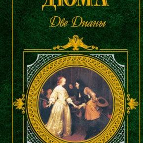 Александр Дюма «Две Дианы»