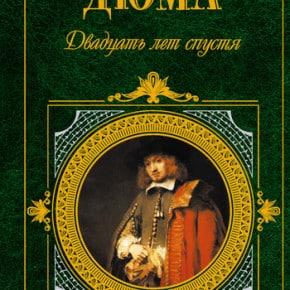 Александр Дюма «Двадцать лет спустя»
