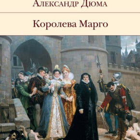 Александр Дюма «Королева Марго»