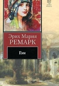 Эрих Мария Ремарк «Гэм»