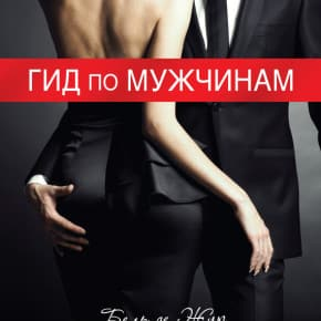 Бель Жур «Гид по мужчинам»