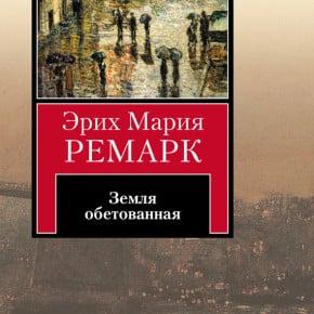 Эрих Мария Ремарк «Земля обетованная»