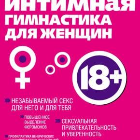 Екатерина Смирнова «Интимная гимнастика для женщин»