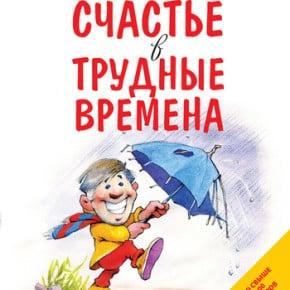Эндрю Мэтьюз «Счастье в трудные времена»