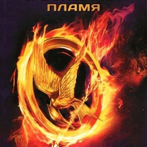 Сьюзен Коллинз «И вспыхнет пламя»