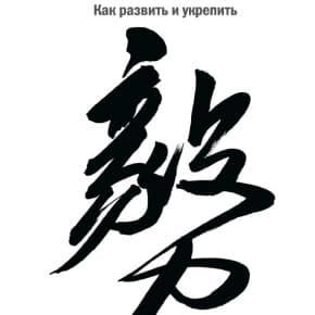 Келли Макгонигал «Сила воли. Как развить и укрепить»