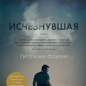 Гиллиан Флинн «Исчезнувшая»