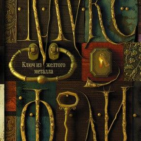 Макс Фрай «Ключ из желтого металла»