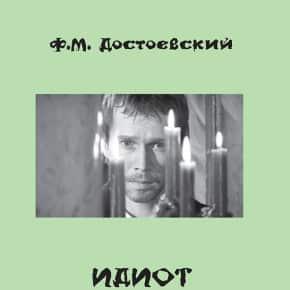 Федор Достоевский «Идиот»