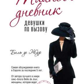 Бель де Жур «Тайный дневник девушки по вызову»