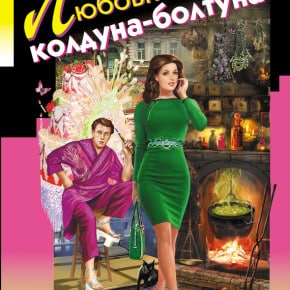 Дарья Донцова «Любовное зелье колдуна-болтуна»