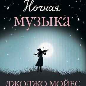 Джоджо Мойес «Ночная музыка»