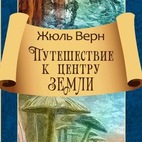 Жюль Верн «Путешествие к центру Земли»