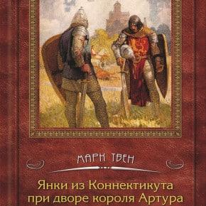 Марк Твен «Янки из Коннектикута при дворе короля Артура»