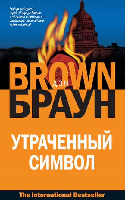 Дэн Браун «Утраченный символ»
