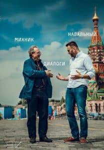 Алексей Навальный, Адам Михник «Диалоги»