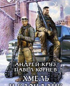 Андрей Круз, Павел Корнев «Хмель и Клондайк»