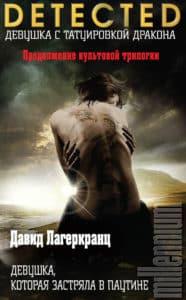 Давид Лагеркранц, Стиг Ларссон «Девушка, которая застряла в паутине»