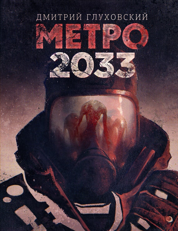 Дмитрий Глуховский «Метро 2033»