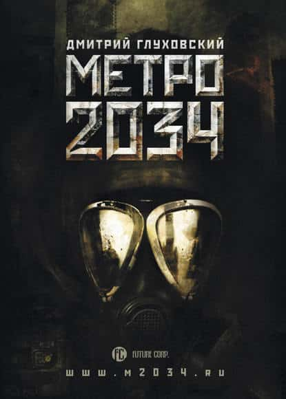 Дмитрий Глуховский «Метро 2034»