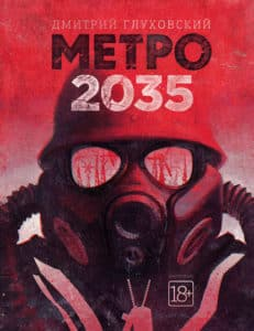 Дмитрий Глуховский «Метро2035»