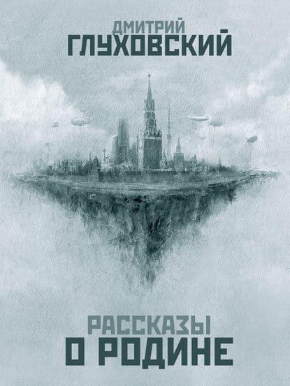 Дмитрий Глуховский «Рассказы о Родине (сборник)»