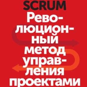 Джефф Сазерленд «Scrum. Революционный метод управления проектами»