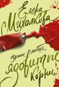 Елена Михалкова «Нежные листья, ядовитые корни»