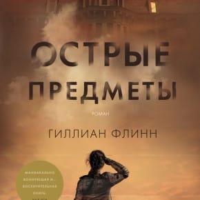 Гиллиан Флинн «Острые предметы»