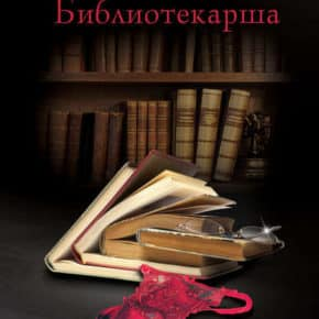 Логан Белл «Библиотекарша»