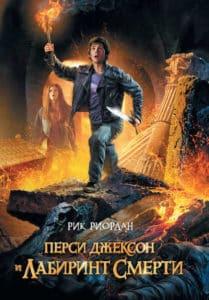 Рик Риордан «Перси Джексон и лабиринт смерти»