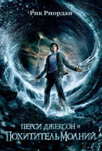 Рик Риордан «Перси Джексон и похититель молний»