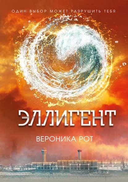 Вероника Рот «Эллигент»