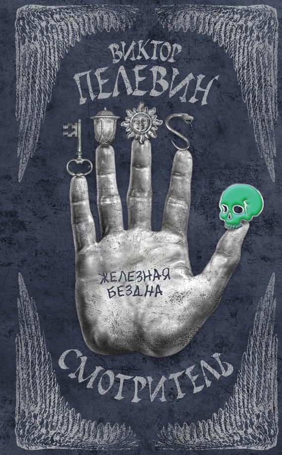 Виктор Пелевин «Смотритель. Книга 2. Железная бездна»