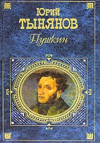 Юрий Тынянов «Пушкин»