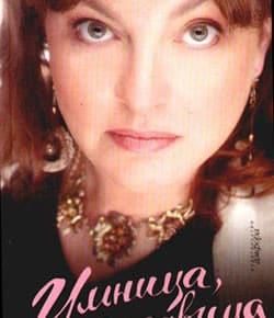 Елена Колина «Умница, красавица»