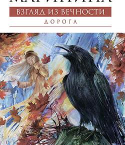 Александра Маринина «Дорога»