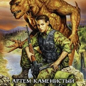 Артем Каменистый «Практикантка»