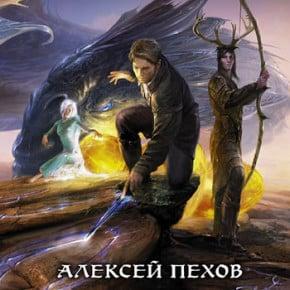 Алексей Пехов «Аутодафе»