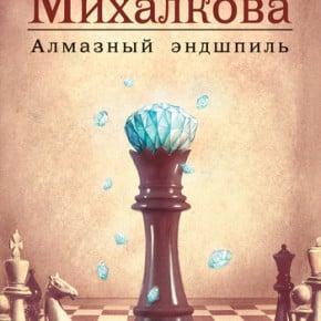Елена Михалкова «Алмазный эндшпиль»
