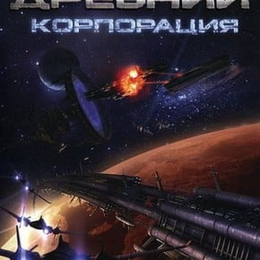 Сергей Тармашев «Корпорация»