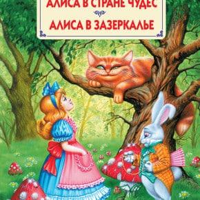 Льюис Кэрролл «Алиса в Стране Чудес. Алиса в Зазеркалье»