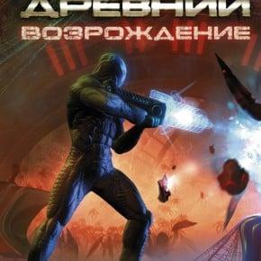 Сергей Тармашев «Возрождение»