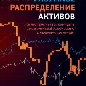 Уильям Бернстайн «Разумное распределение активов. Как построить портфель с максимальной доходностью и минимальным риском»