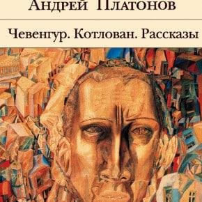 Андрей Платонов «Котлован»