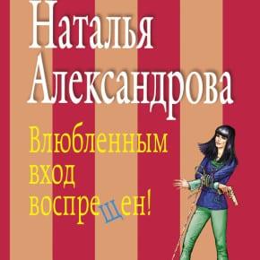 Наталья Александрова «Влюбленным вход воспрещен!»