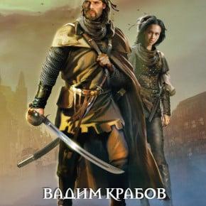 Вадим Крабов «Эгнор»