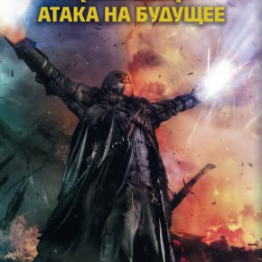 Роман Злотников «Атака на будущее»