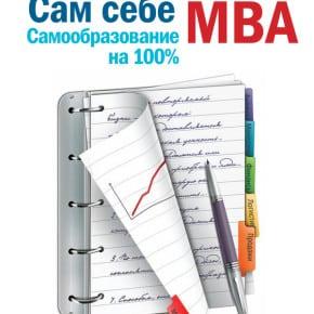 Джош Кауфман «Сам себе MBA. Самообразование на 100%»